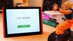 微信首款智能相框亮相 京东开卖899元