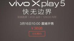 0元预约 vivo Xplay5购机悦享六重好礼