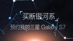 京东Galaxy S7创新预约 24期白条免息