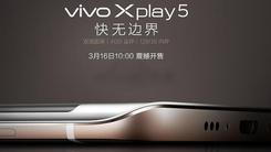最强国产旗舰 vivo Xplay5开启0预约
