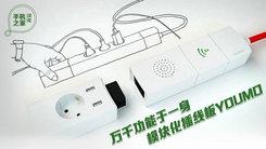 [汉化] 插排N合一 模块化插线板YOUMO