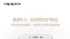 OPPO发极致美颜4.0  R9让你美得更自然