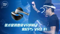 [汉化] 消费级VR的样子 索尼PS VR上手