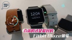 [汉化] 合适才最好 Fitbit Blaze体验