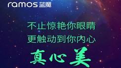 颜值新突破 蓝魔MOS3手机再造美丽神话