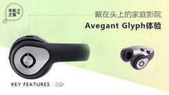 [汉化] 家庭影院 Avegant Glyph体验