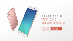 OPPO全新闪充自拍手机 预约R9抽大奖