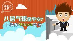 [汉化] 气球保护壳?十楼扔iPhone实况