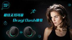 [汉化] 最佳无线耳塞 Bragi Dash体验