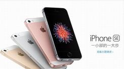 很便宜 分期乐商城启动iPhoneSE预约