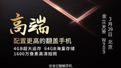 金立天鉴W909成配置最高智能翻盖手机
