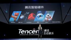 腾讯公开硬件模块 布局智能娱乐市场