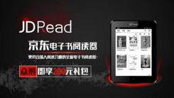 京东推出电纸书 6英寸视网膜屏599元