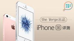 [汉化] the Verge出品 iPhone SE评测