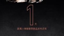 国产手机一大步 小辣椒X6Pro明天发布