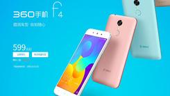 360手机f4发售在即 颜值手机仅售599