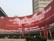 中国联通峰会开幕  乐丰打造智能生态