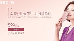 千元内爆款机型 360手机f4明日再开抢
