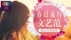 [APP潮]春日流行文艺范 暖心应用推荐