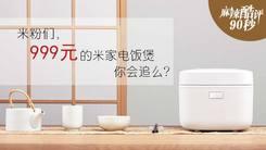 [麻辣酷评]  999元的米家电饭煲值么?