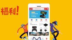 免商店2周年活动揭晓 红包+iPhoneSE