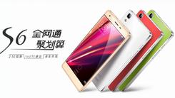 多彩外观+全网通 小辣椒S6首发仅售899