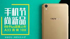 OPPO A33直降100元 手机节活动丰富