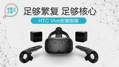 [汉化] 足够繁复 HTC Vive安装指南