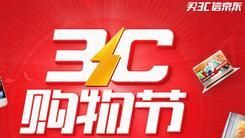 创新共赢 京东3C战略发布会完美落幕