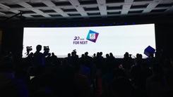 美国网件举办20周年庆典 Arlo国内上市