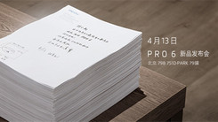 魅族PRO 6官方海报亮相 确保电池寿命