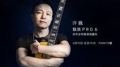 许巍或携新单曲献唱413魅族PRO6发布会