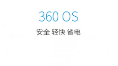 摒弃混乱与不安全 360手机f4有啥绝招