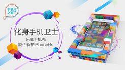 [汉化] 乐高手机壳能否保护iPhone6s