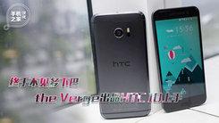 [汉化] 终于不见多下巴 HTC 10上手