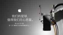 世界地球日 苹果携手WWF推出慈善活动
