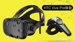[现场] HTC Vive Pre虚拟现实设备体验