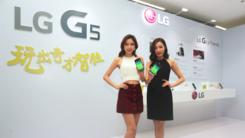 他们竟然是LG G5在中国的最强预售区