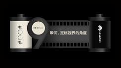 携手徕卡 HUAWEI P9/P9 Plus上海发布