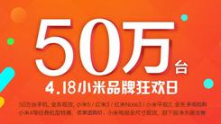 418京东小米品牌日 50万台爆品大抢购