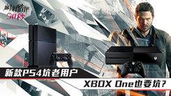 [麻辣酷评] 新款PS4、XBOX One要坑?