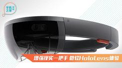 [汉化] 增强现实 微软HoloLens体验