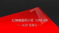瞄准4G市场 红辣椒国民小匠22日发布