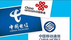 移动、联通、电信迎运营商的新成员