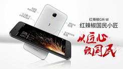 399彰显品质 红辣椒国民小匠正式发布