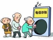 """揭秘近年电信网络诈骗的""""七种暗器"""""""