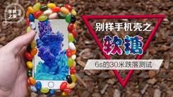 [汉化] 手机壳之软糖 6s的30米跌落