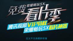 荣耀畅玩5X免费看片季 赠腾讯视频VIP
