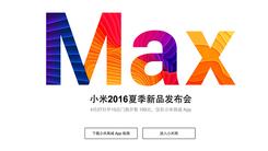 小米Max发布会门票10点开抢 限量900张