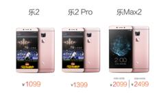 乐视二代手机首销单日售出161万台!